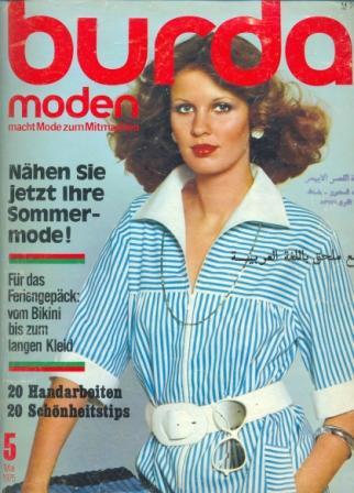 Журнал BURDA MODEN 1975 5