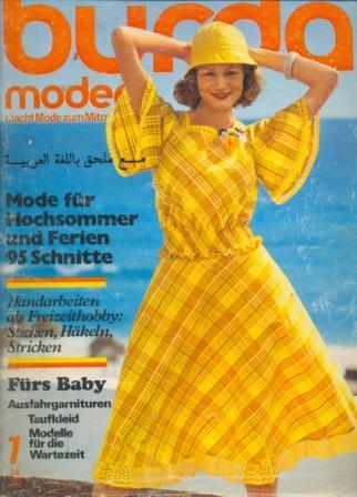 Журнал BURDA MODEN 1975 7