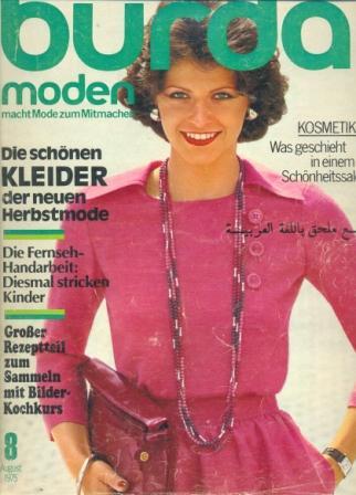 Журнал BURDA MODEN 1975 8
