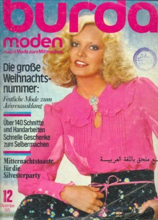 Журнал BURDA MODEN 1975 12