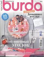 BURDA SPECIAL (БУРДА) Домашнее ателье 2016 05