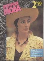 Практичная Мода 1990 2