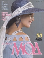 Журнал МОД (204) 1995 №3