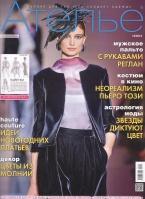 Журнал АТЕЛЬЕ 2012 12