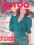 ч. BURDA 1989 07 с инструкциями, без выкроек
