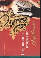 Пивторак Л. З. Шнурковое кружево Фриволите Киев 2004