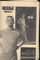 SILUETT выкройка-молния Модные брюки 1970