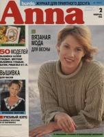 Журнал ANNA АННА (Журнал Энне Бурда) 1995 02