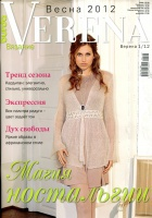 Verena Верена 2012 1 весна