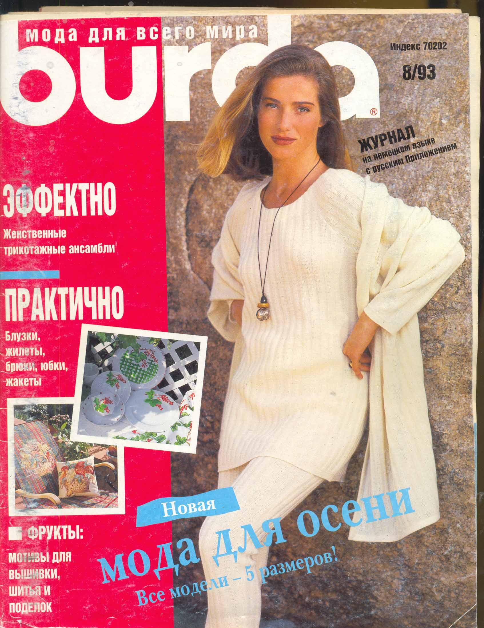 Журнал Burda Moden 1993 8