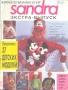 Sandra 1994 экстра - выпуск 37 Детских моделей