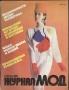 Журнал МОД (179) 1989 №3