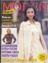 DIANA MODEN (Диана) 1998-1999 08 Мода для миниатюрных