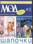 Журнал МОД (470) 2005 вязание ШАПОЧКИ