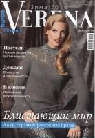 Verena Верена 2014 4 зима