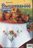 Diana Креатив 2003 07 вышивание крестом