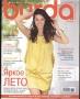 BURDA (БУРДА) 2011 06 (июнь)
