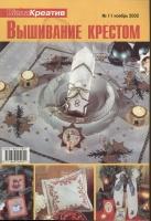 Diana Креатив 2002 11 вышивание крестом