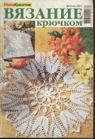 Diana Креатив 2001 06 вязание крючком