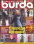 BURDA (БУРДА) 1999 11 (ноябрь)