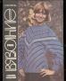 Матвеева Г. Л. Альбом моделей Вязание 1986
