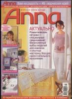 Журнал ANNA АННА (Журнал Энне Бурда) 2002 07