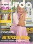 BURDA SPECIAL (БУРДА) Fashion plus (мода для полных) Е704 2003 1