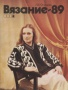 Огурцова Л.С. Альбом моделей Вязание 1989