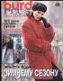 BURDA SPECIAL (БУРДА) Fashion plus (мода для полных) 1996 4