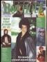 Журнал Boutique special Пиджаки и пальто для женщин 2000-2001