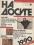 На досуге 1990 Альбом (Бойкова О, Баева Т.)