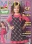 DIANA MODEN (Диана) 2012 3 специальный выпуск Детская одежда