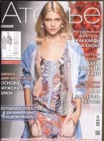 Журнал АТЕЛЬЕ 2014 04