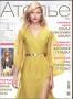 Журнал АТЕЛЬЕ 2014 05