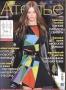Журнал АТЕЛЬЕ 2014 09