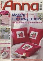 Журнал ANNA АННА (Журнал Энне Бурда) 2006 06