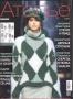 Журнал АТЕЛЬЕ 2014 10