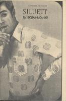 SILUETT выкройка-молния 1965 мужская рубашка