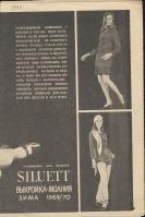 SILUETT выкройка-молния 1969-70 зима