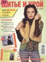 ШИК (Шитье и Крой) 2007 01