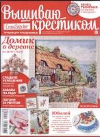 Вышиваю крестиком 2012 12(100) ноябрь