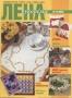 Lena Лена Журнал по рукоделию 2004 12