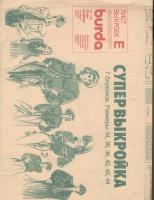 ч. BURDA 1990 01 E-F лист выкроек супервыкройка