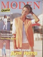 DIANA MODEN (Диана) 2001 06