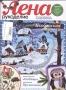 Lena Лена Журнал по рукоделию 2014 12